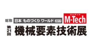 參加2017東京機械要素展M-TECH