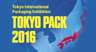 2016 東京國際包裝展